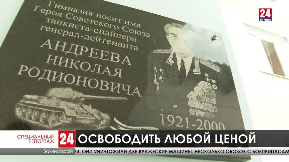 Бахчисарай, Судак и Черноморское. 77 лет назад три города Крыма освободили от немецко-фашистской оккупации