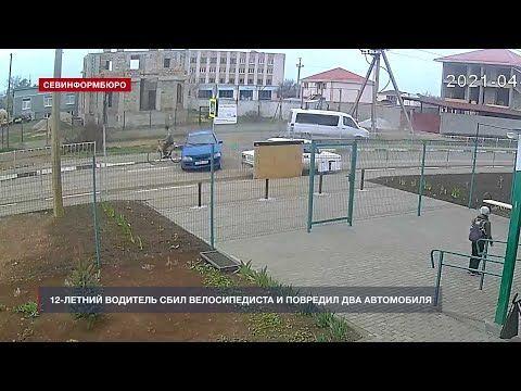 В Крыму 12-летний водитель сбил велосипедиста и повредил два автомобиля