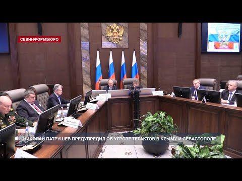 Николай Патрушев предупредил об угрозе терактов в Крыму и Севастополе