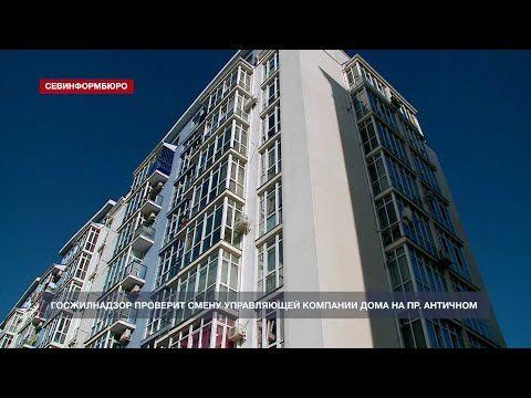 Госжилнадзор проверит законность смены управляющей компании дома №64-А на пр. Античном