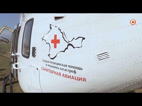 Девочку с сильными ожогами доставили в Краснодар на вертолете санавиации (СЮЖЕТ)