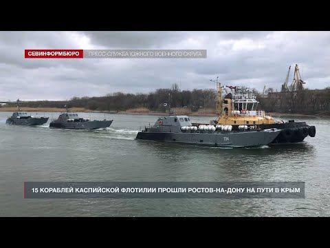 15 кораблей Каспийской флотилии прошли Ростов-на-Дону на пути в Крым