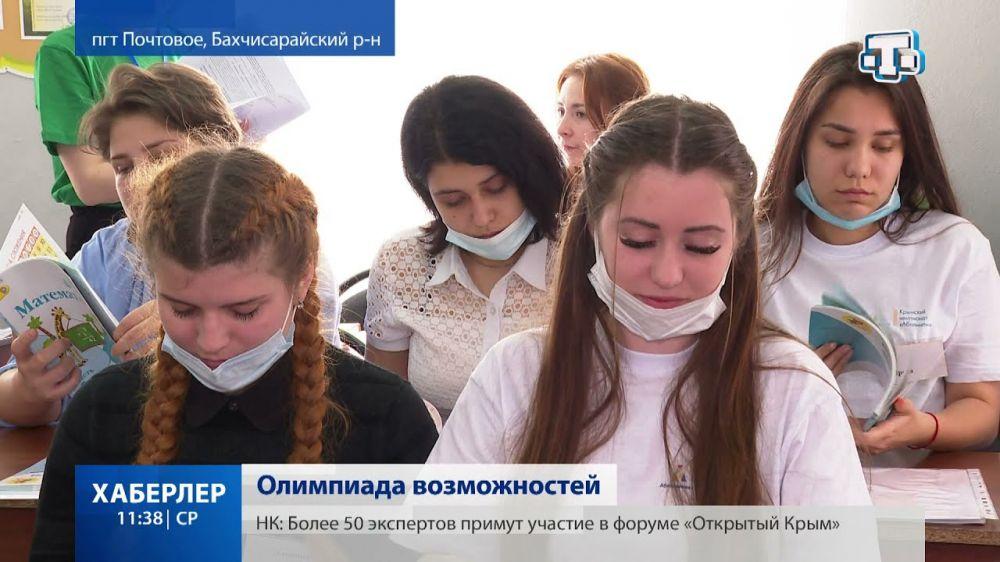 Чемпионат «Абилимпикс» стартовал в Крыму