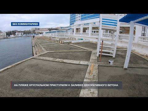 На пляже Хрустальном приступили к заливке декоративного бетона