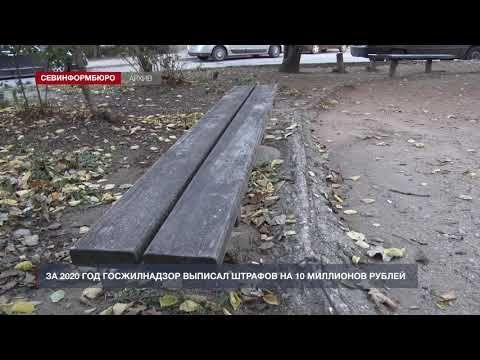 За 2020 год Госжилнадзор выписал штрафов в Севастополе на 10 миллионов рублей