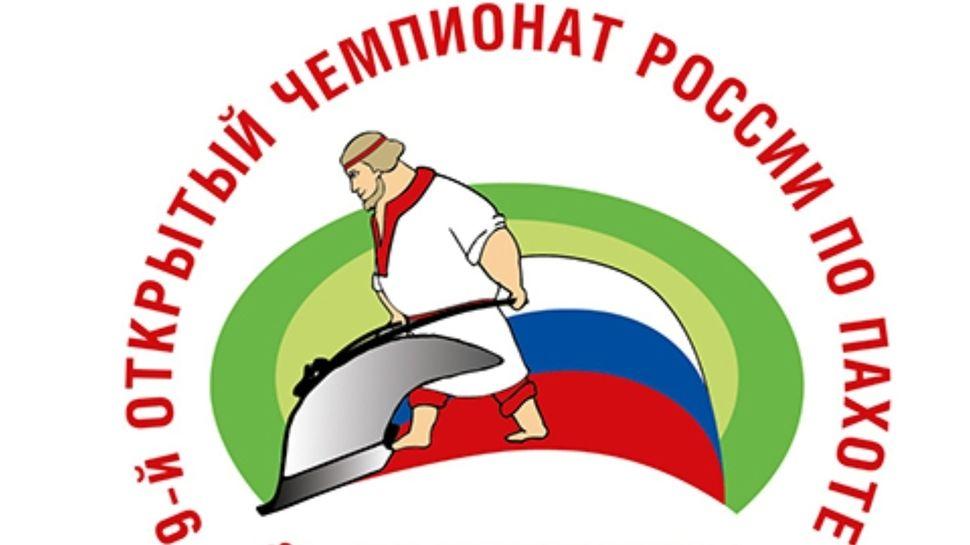 9-й Открытый чемпионат России по пахоте (2021 г.)