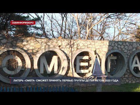 Лагерь «Омега» сможет принять детей летом 2022 года