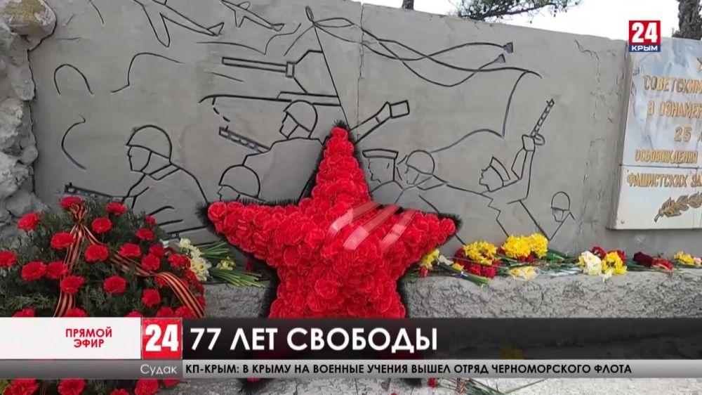 В Судаке почтили память героев-освободителей