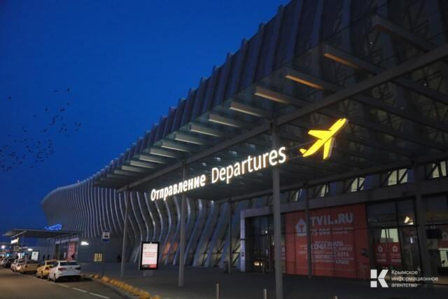 Аэропорт Симферополь первым в России начал предоставлять пассажирам справки о статусе рейса онлайн