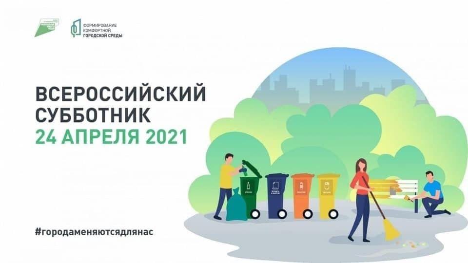 Коллектив Мининформа РК примет участие во Всероссийском субботнике