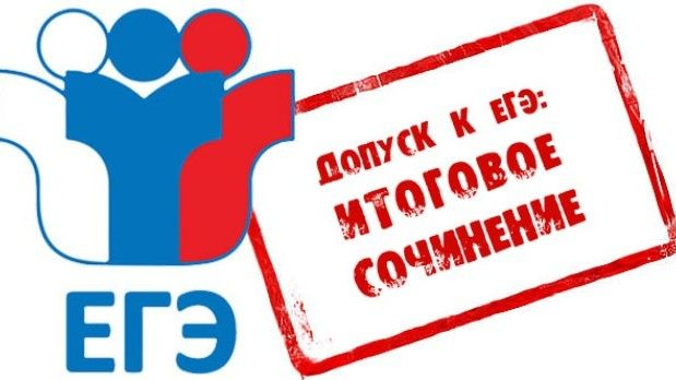 15 апреля крымские одиннадцатиклассники написали итоговое сочинение (изложение)