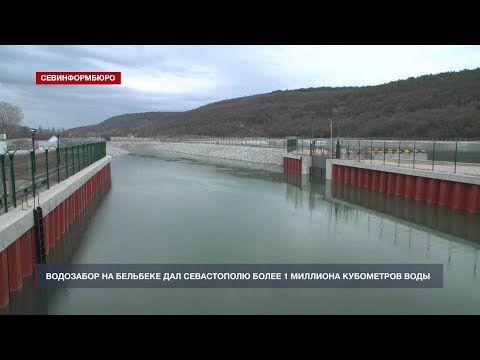 Водозабор на Бельбеке дал Севастополю более 1 миллиона кубометров воды