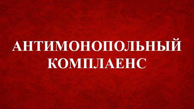 Инспекция по надзору за техническим состоянием самоходных машин и других видов техники Республики Крым информирует