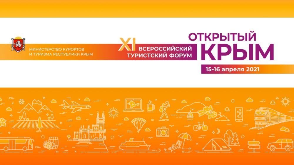 XI Всероссийский туристский форум «Открытый Крым» начинает работу
