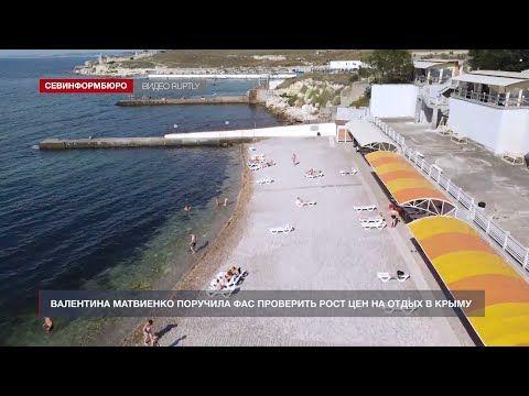 Валентина Матвиенко поручила ФАС проверить рост цен на отдых в Крыму