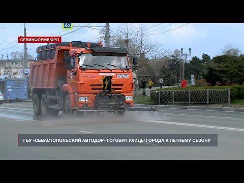 «СевАвтодор» готовит улицы города к лету