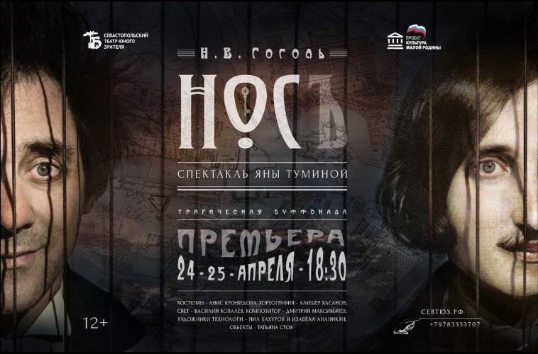 В конце апреля в СевТЮЗе состоится премьера спектакля «Нос» по повести Гоголя