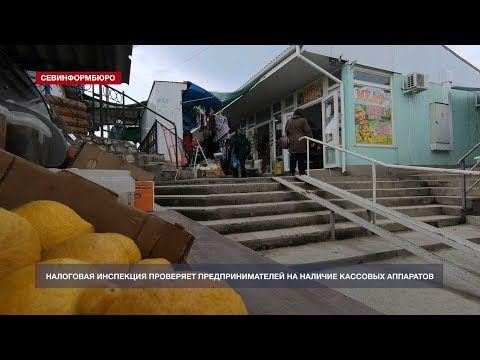 Налоговая проверяет наличие кассовых аппаратов на рынках Севастополя