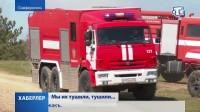 240 человек «тушили пожар» в районе Симферопольского водохранилища