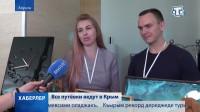В Алуште стартовал международным форум «Открытый Крым»
