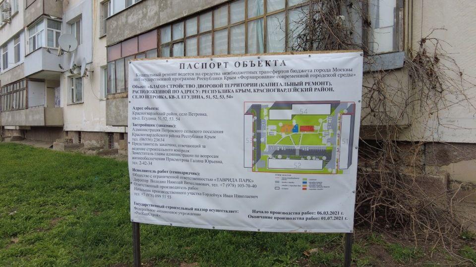Формирование городской среды в с. Петровка продолжается