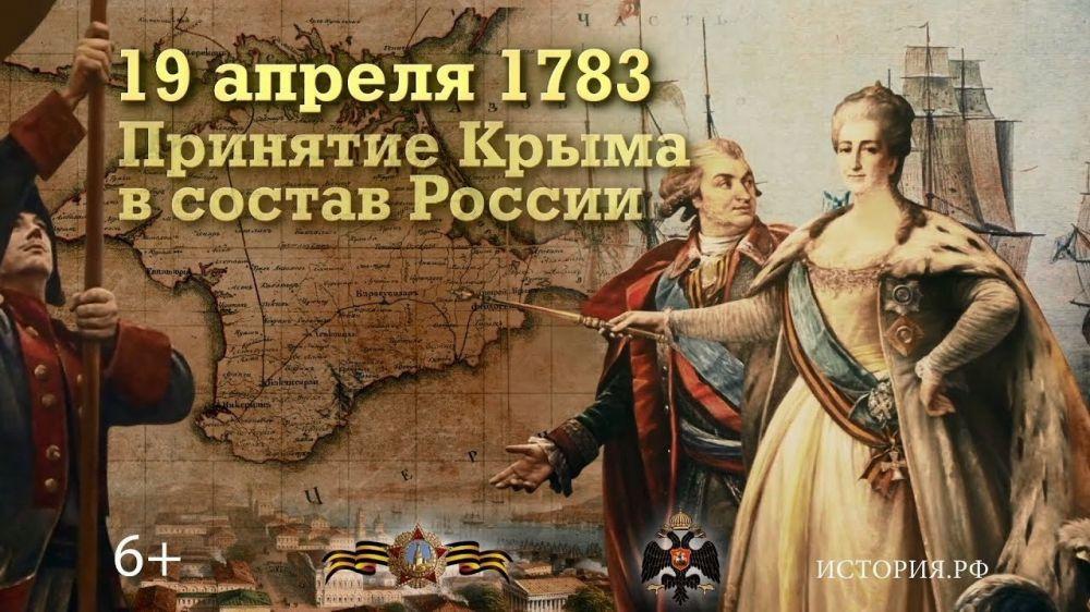 План мероприятий по празднованию Дня принятия Крыма, Тамани и Кубани в состав Российской империи