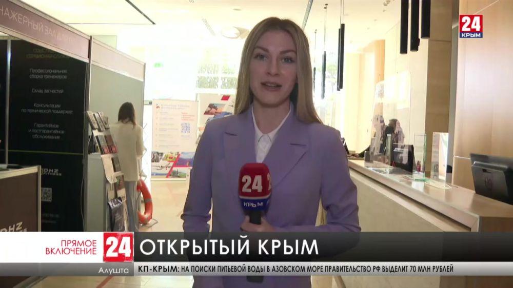 В Алуште стартовал Всероссийский туристский форум «Открытый Крым»