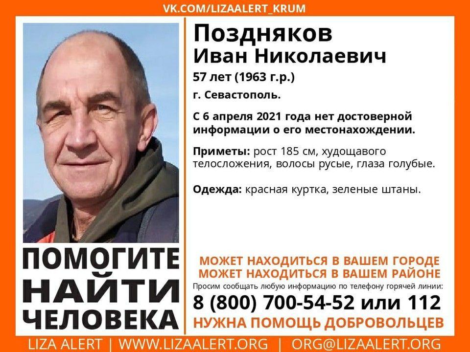 В Крыму ищут Ивана Позднякова