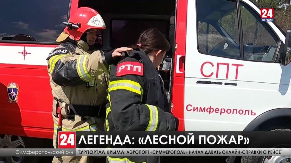 В Республике прошёл третий этап учений МЧС России по Крыму
