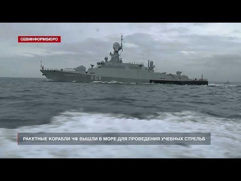 Ракетные корабли ЧФ вышли в море для проведения учебных стрельб