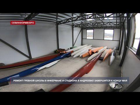 Ремонт гребной школы в Инкермане и стадиона в Андреевке завершится к концу мая
