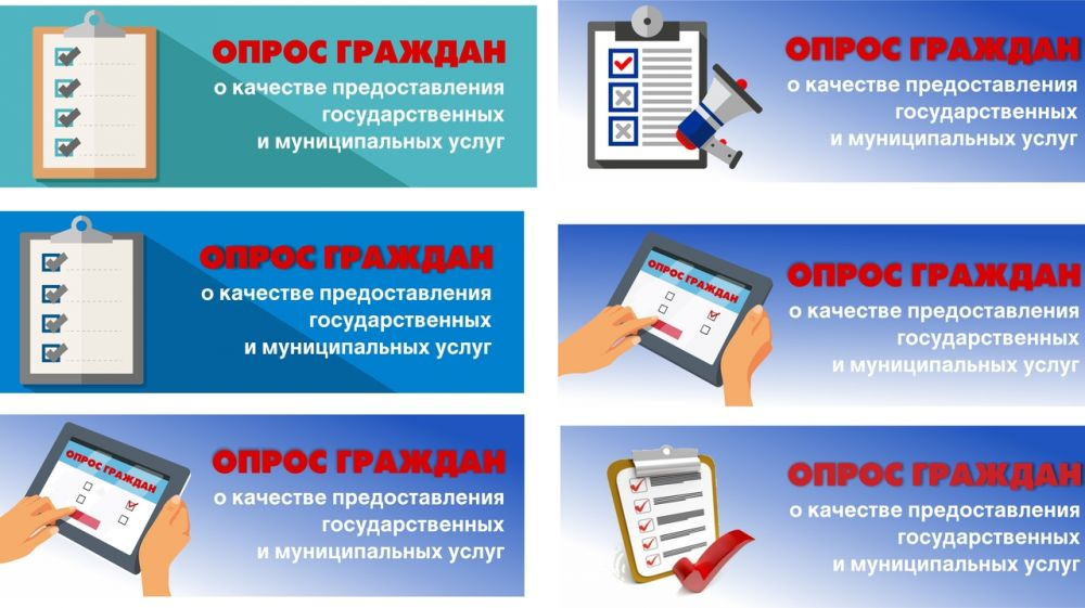 ОПРОС о качестве оказания государственных и муниципальных услуг
