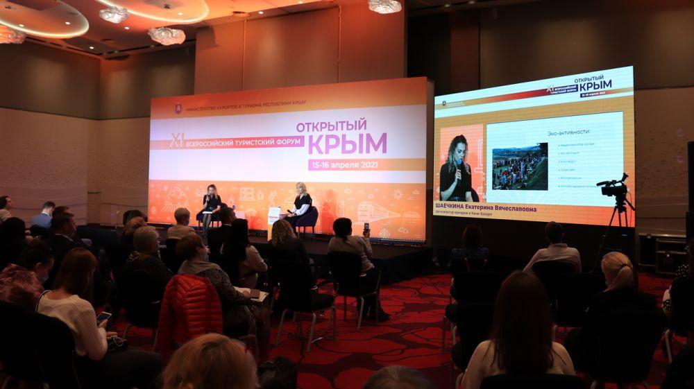 В Крыму презентовали новые экскурсионные возможности и турнаправления