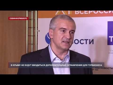 В Крыму не будут вводить дополнительные ограничения для турбизнеса – Аксёнов
