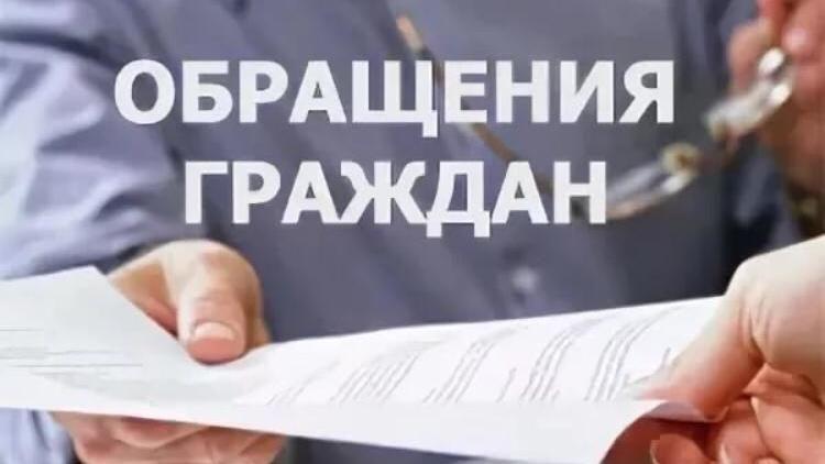 Информация о работе с обращениями граждан и организаций в Службе финансового надзора Республики Крым за 1 квартал 2021 года