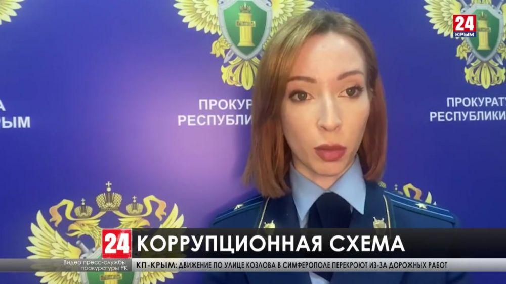 Двух крымских прокуроров подозревают в посредничестве при передаче взятки сотруднику полиции