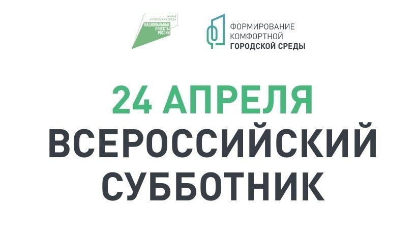 24 апреля Республика Крым примет участие во Всероссийском субботнике