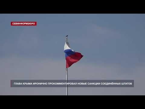 Глава Крыма прокомментировал новые санкции США: «На какую разведку работаете?»