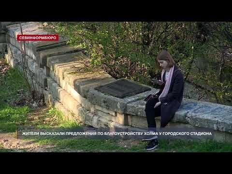 Севастопольцы разошлись во мнениях по благоустройству холма у городского стадиона