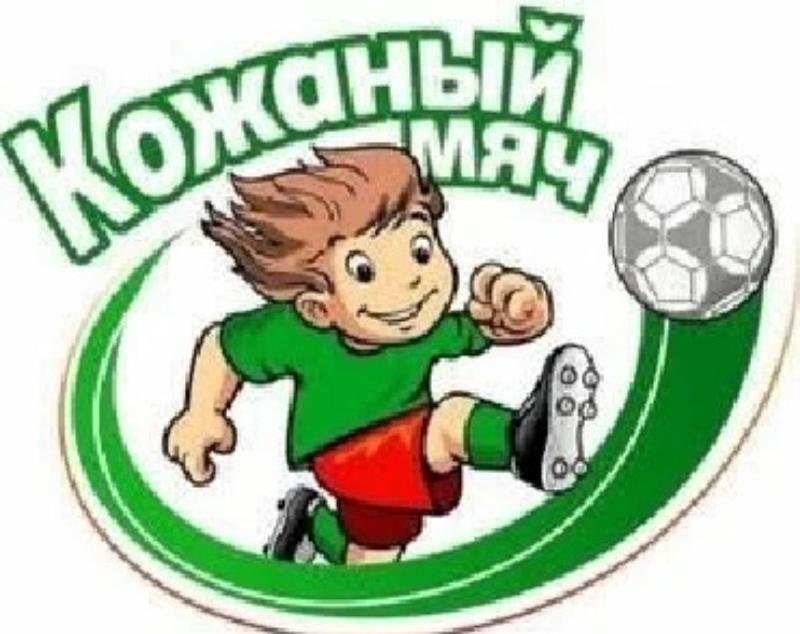 Более 1500 юных футболистов из Севастополя примут участие в региональном этапе проекта «Кожаный мяч»