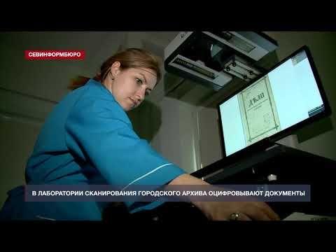 В Севастопольском архиве оцифровали более 1 миллиона 200 тысяч листов документов