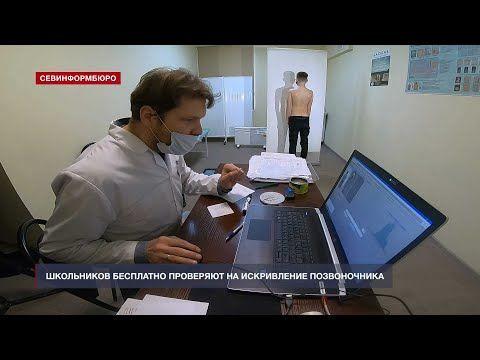Севастопольских школьников бесплатно проверяют на искривление позвоночника