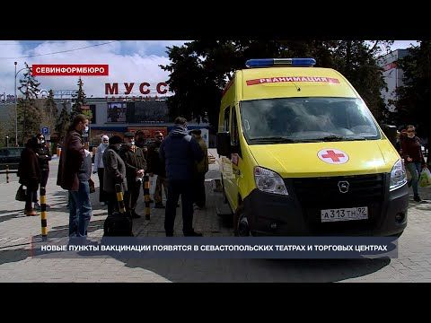 Новые пункты вакцинации появятся в севастопольских торговых центрах и театрах