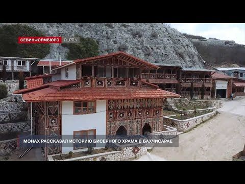Монах рассказал историю бисерного храма в Крыму