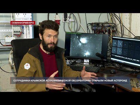 2021 EP5: неизвестный науке астероид удалось обнаружить крымским астрономам