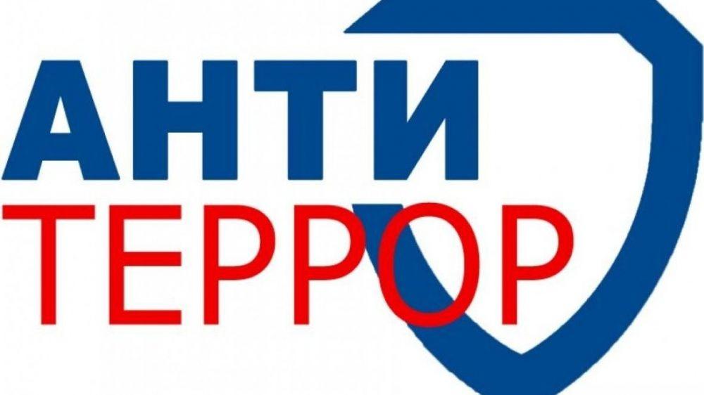 МЧС Республики Крым: Памятка антитеррористической безопасности