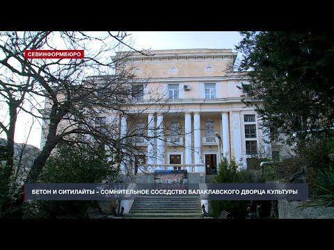 Бетон и неоновая вывеска – сомнительное соседство Балаклавского Дворца культуры