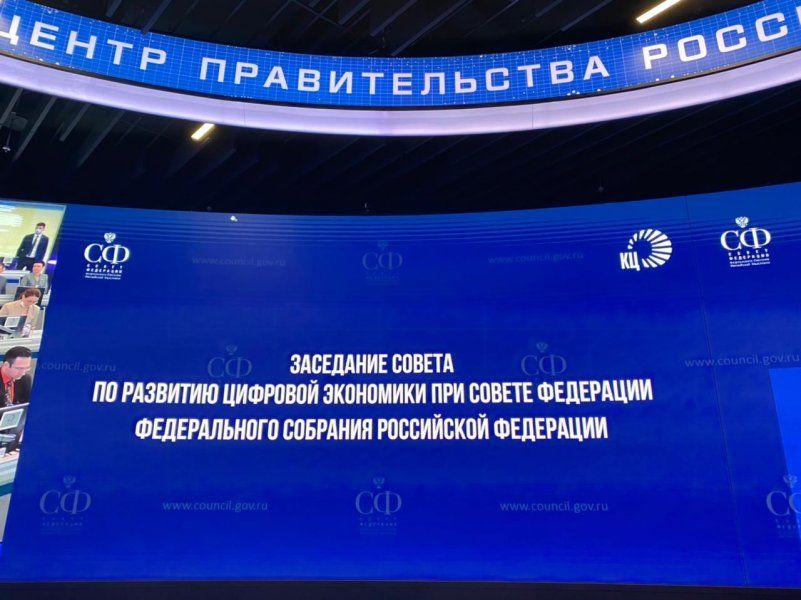 В столице обсудили стратегию развития цифровой экономики
