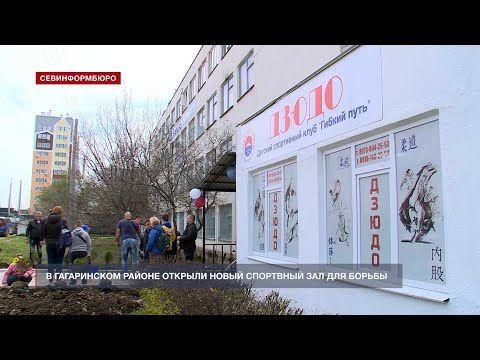 В Гагаринском районе Севастополя открыли новый спортивный зал для борьбы