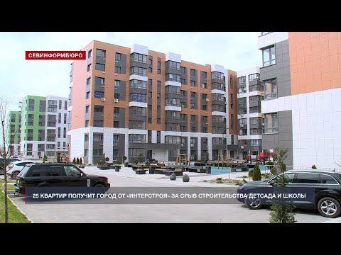 За срыв сроков строительства детсада и школы «Интерстрой» отдаст городу 25 квартир